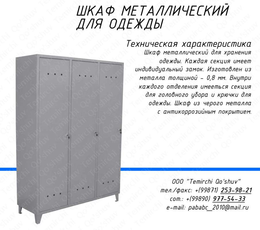 Buy Case metal 3 section for clothes