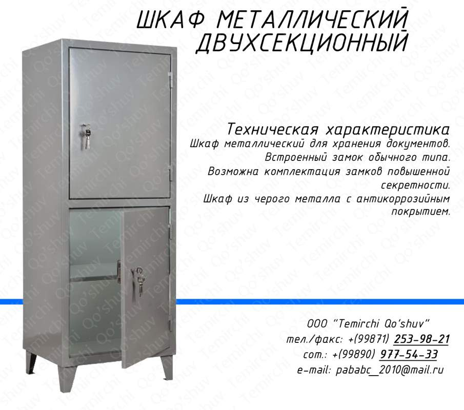 Buy Case metal two level