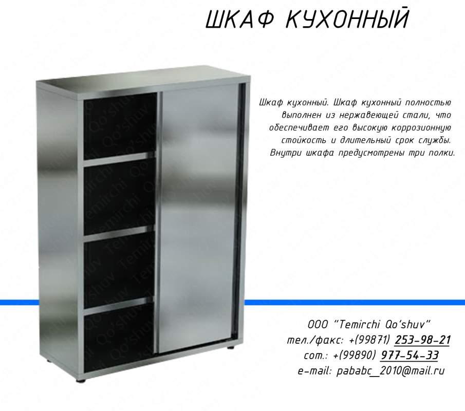 Шкаф металлический Купе