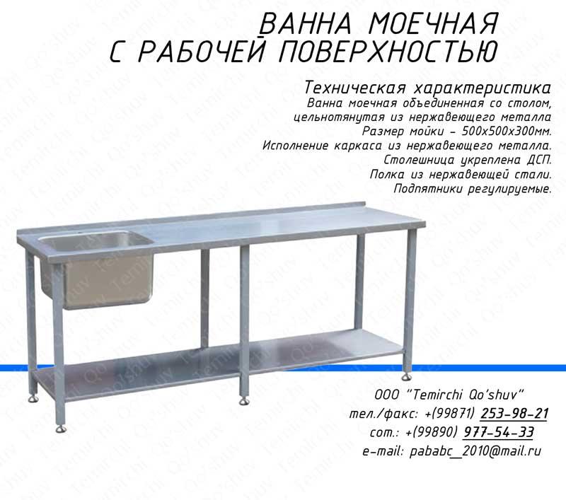 Ванна моечная с рабочей поверхностью, Ташкент
