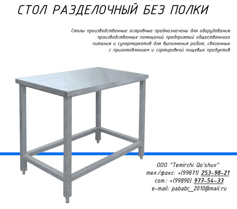 Купить Стол разделочный без полки, стол производственный, стол нержавеющий. Ташкент