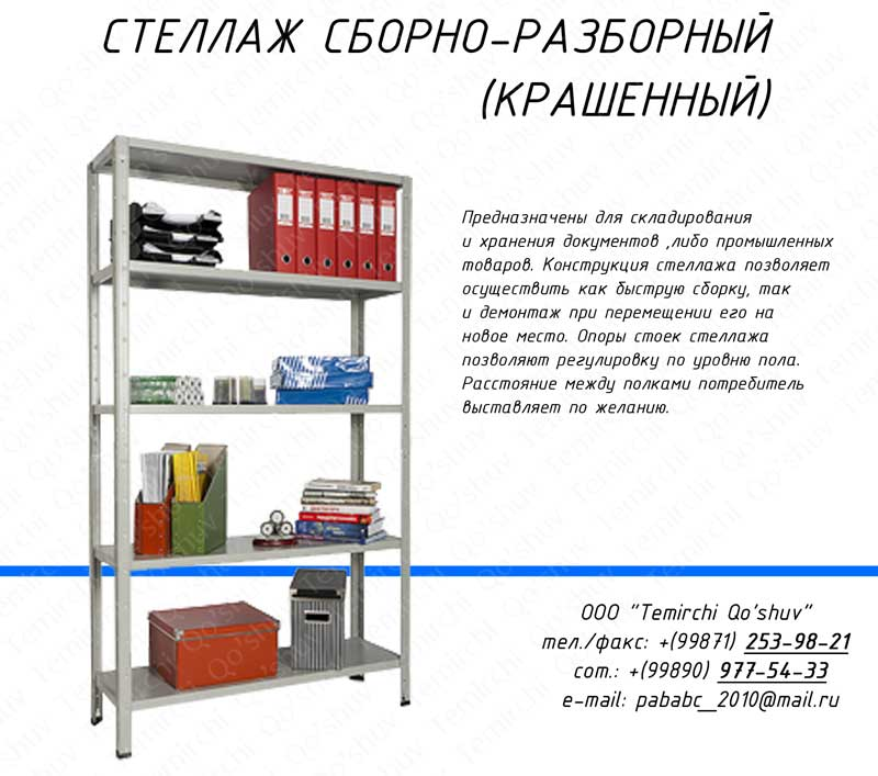 Buy The rack is collapsible, Tashken