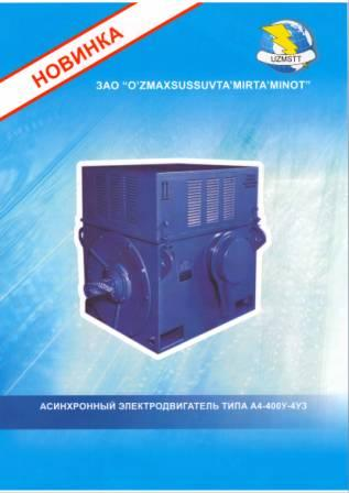 Buy Asynchronous A4-400U-4UZ electric motor