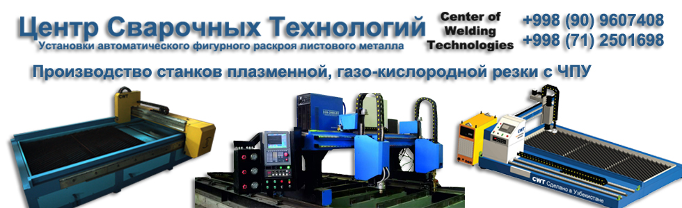 Сварочное оборудование от производителя