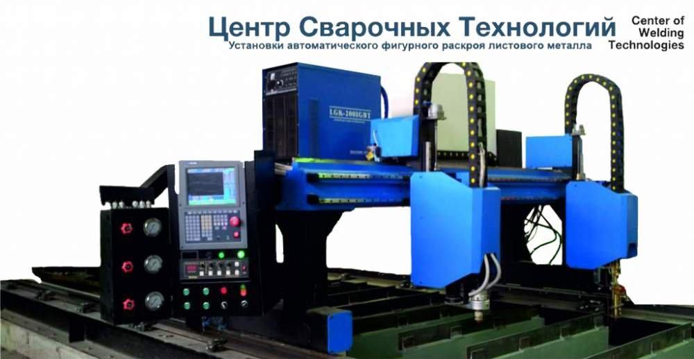 Установка плазменной и газо-кислородной резки листового металла УРМ-2500 Dual Cut