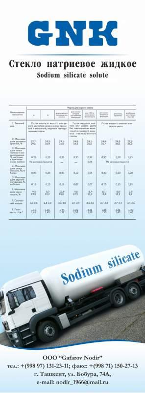 Buy Sodium silicate soluble