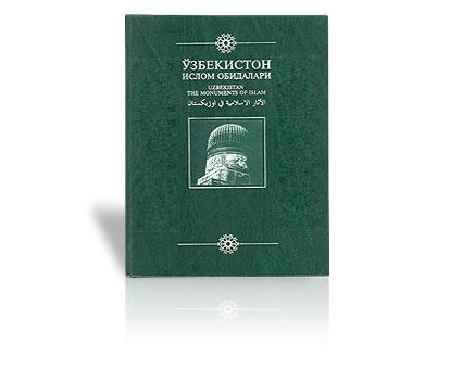"""Купить Альбом """"Архитектурные памятники Ислама в Узбекистане"""""""