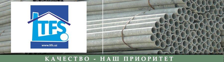 Трубы асбестоцементные в Узбекистане