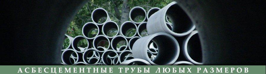 Асбестовые трубы в Узбекистане
