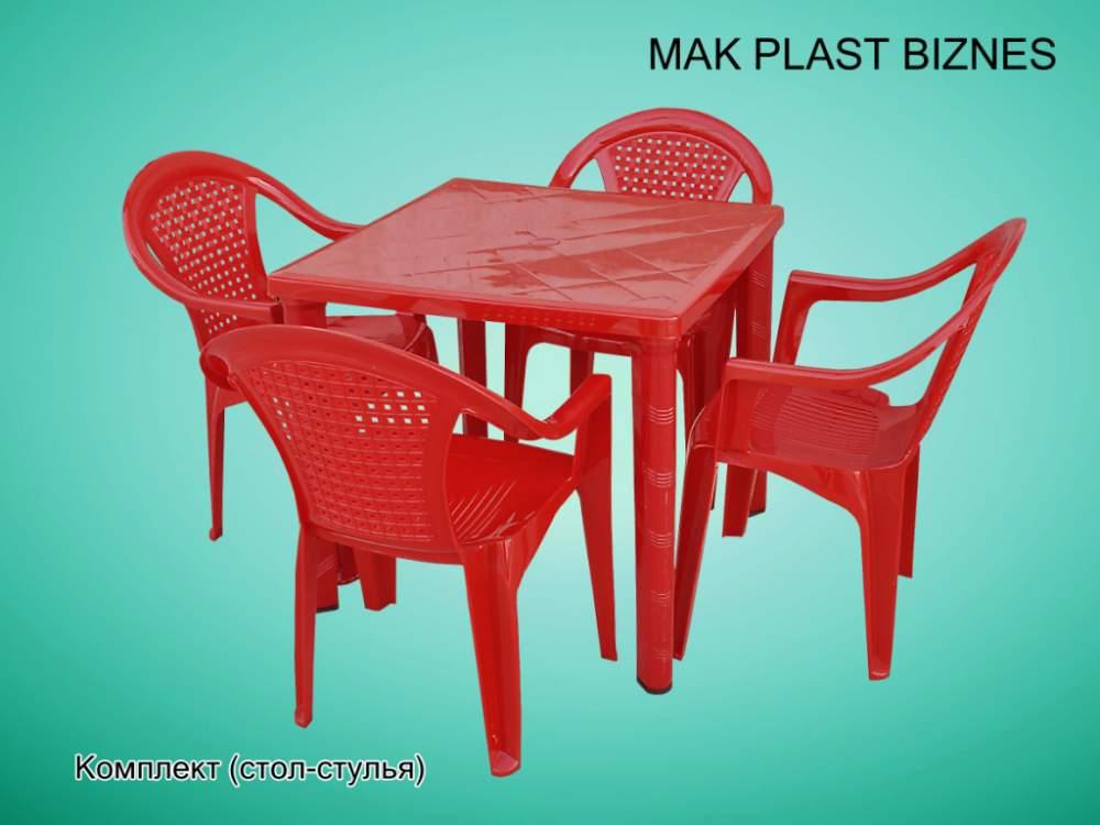 Стол со стульями пластиковые в комплекте