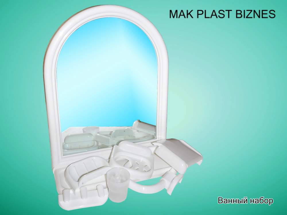 Набор ванный пластмассовый