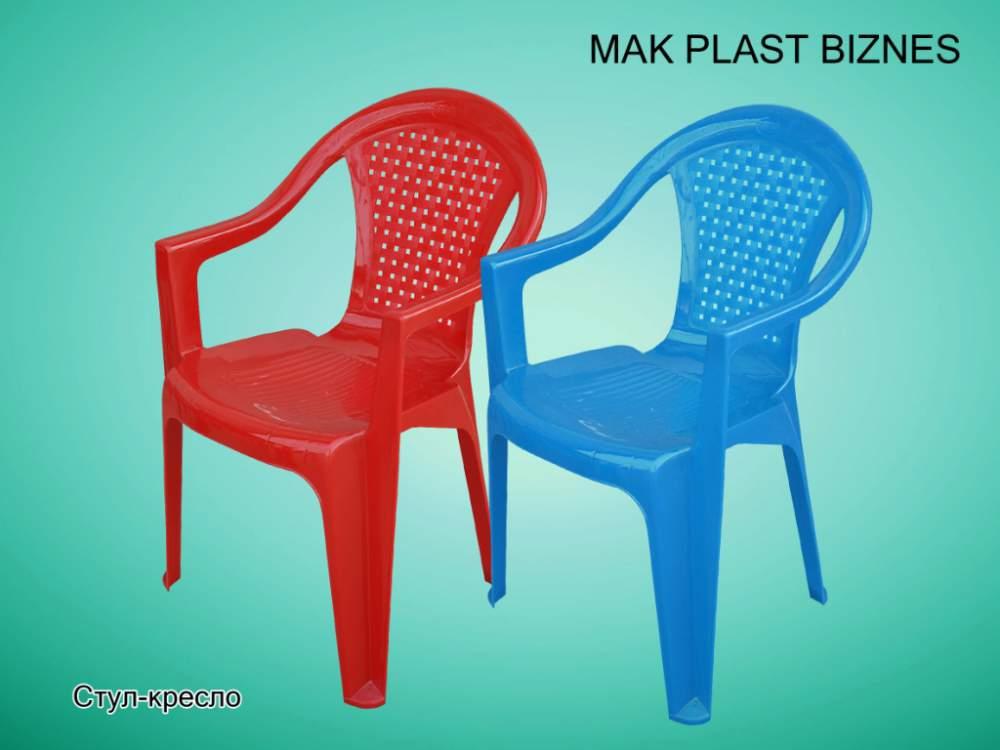Стул-кресло пластмассовый