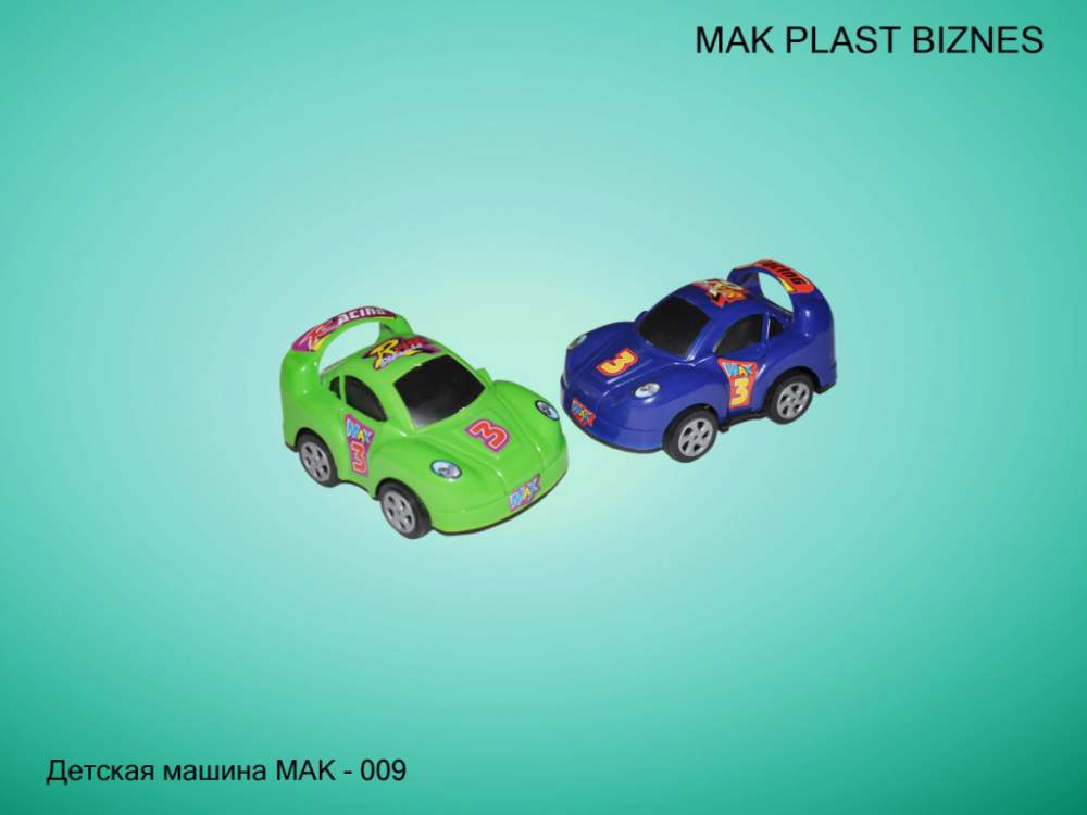 Машины детские МАК-9