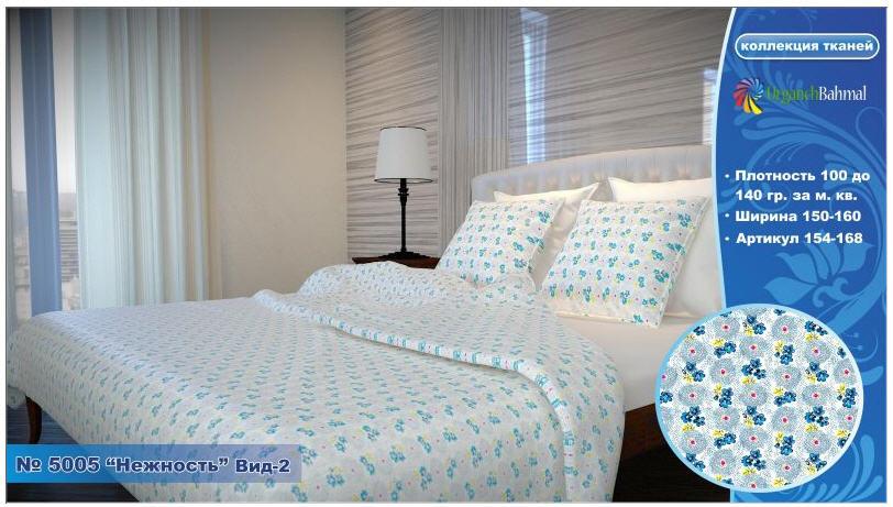 Buy Bed linen Tenderness
