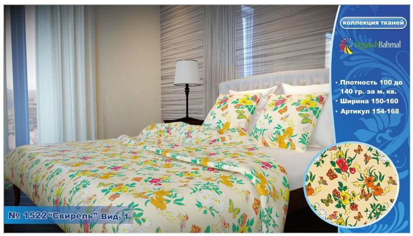 Buy Bed linen Pipe