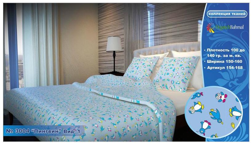 Buy Bed linen Penguin