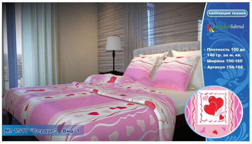 Buy Bed linen Hear