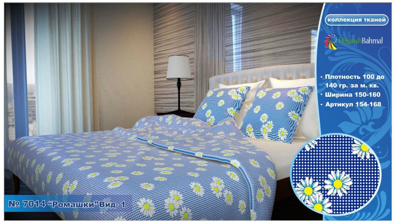 Buy Bed linen of the Camomile