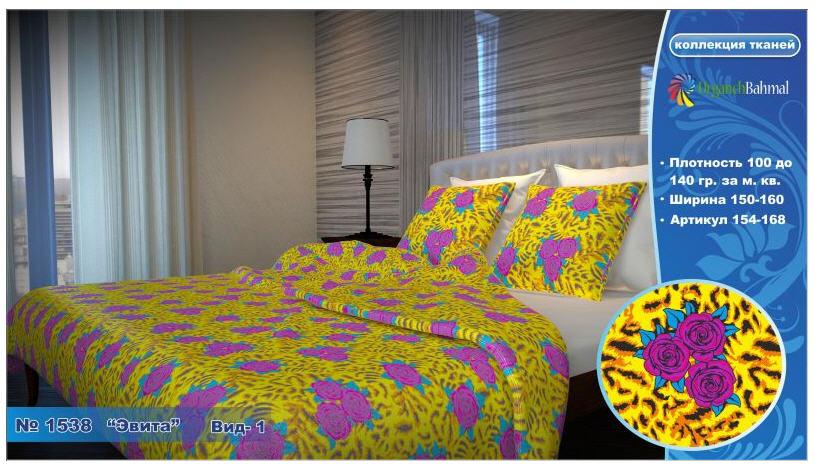 Buy Bed linen Evita