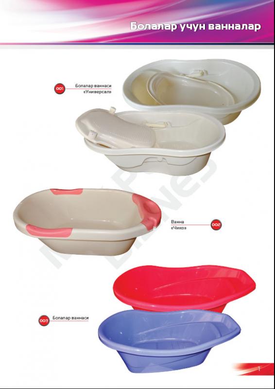 Ванна для купания детей пластмассовые