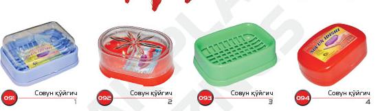 Мыльницы пластмассовые цветные