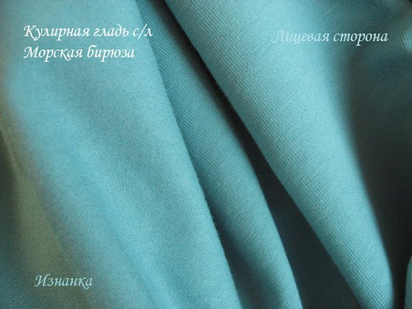 Buy Kulirny smooth surface (supry) 100% cotton