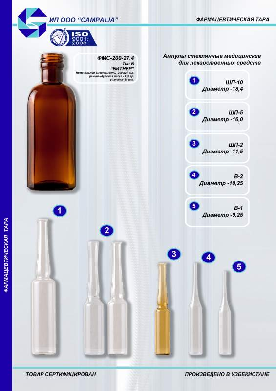 Buy Ampoules of V-1, V-2, ShP-2, ShP-5, ShP-10.