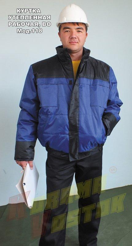 Купить Куртка утепленная, влагостойкая, рабочая