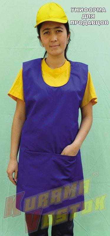 Buy Uniform for the seller