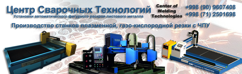 Установки газовой и плазменной резки металла