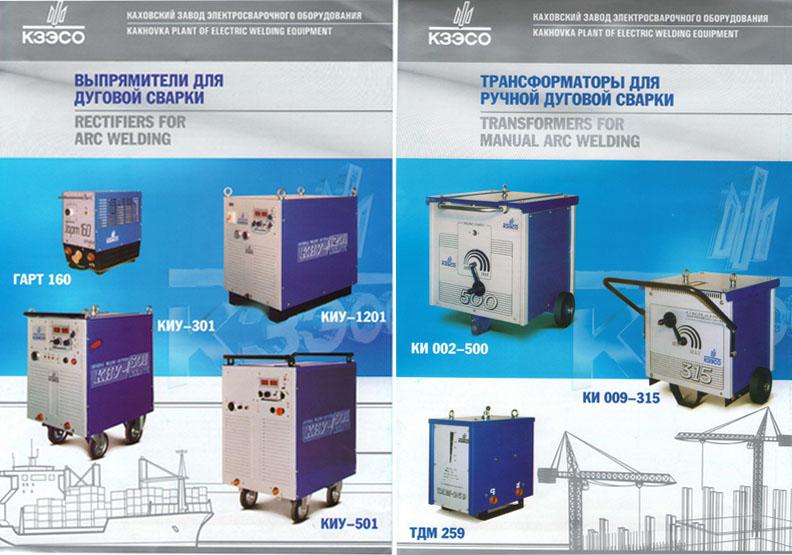 Сварочное оборудование Каховского завода электросварочного оборудования