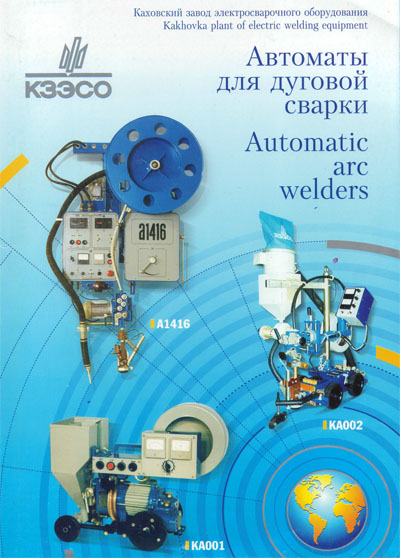 Automatic machines for arc welding