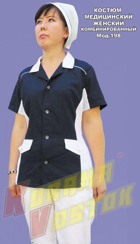 Купить Комплект медицинский женский комбинированный, мод.198
