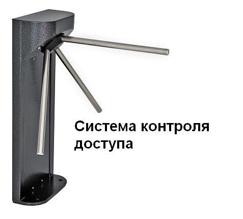 Система контроля доступа (СКД)