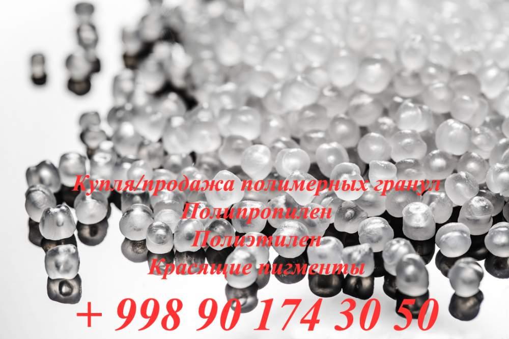 Полипропилен/Полиэтилен гранулы