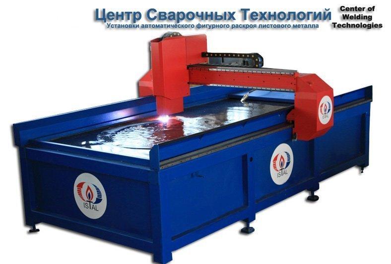 Установка плазменной резки листового металла УРМ-1700W Compact Plasma