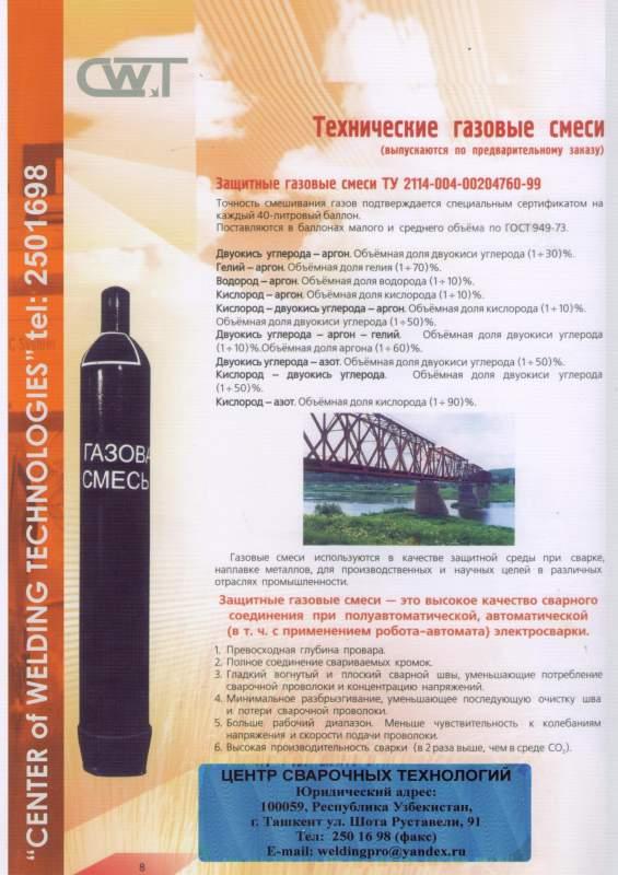 Защитные газовые смеси ТУ 2114-004-00204760-99