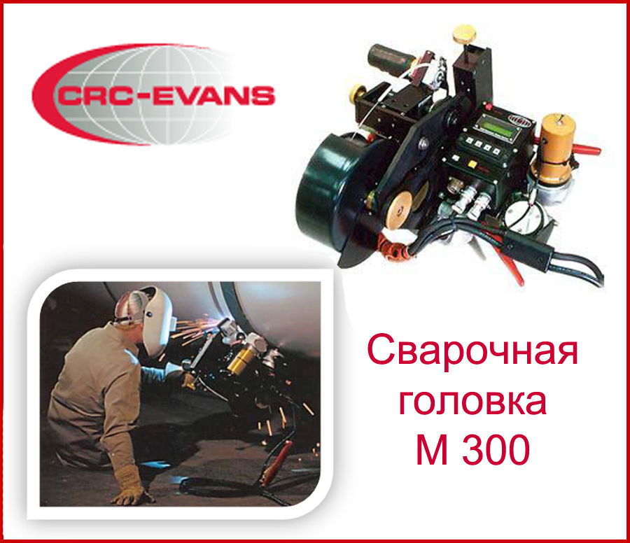 Welding head of M-300 CRC-EVANS