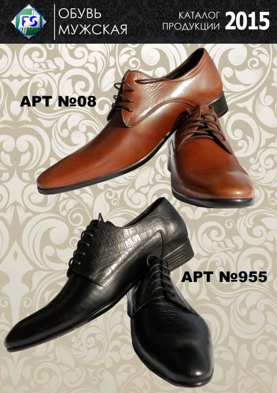 Купить Мужские туфли от производителя