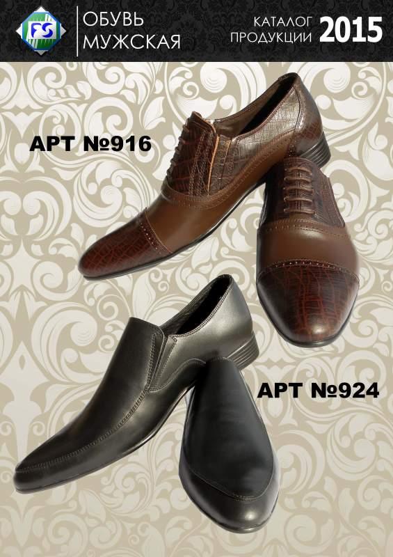Купить Туфли мужские артикул 916 и 924