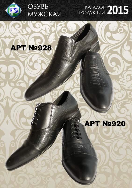 Купить Туфли мужские артикул 928 и 920