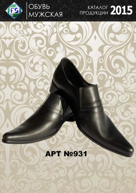 Acheter Les souliers pour hommes