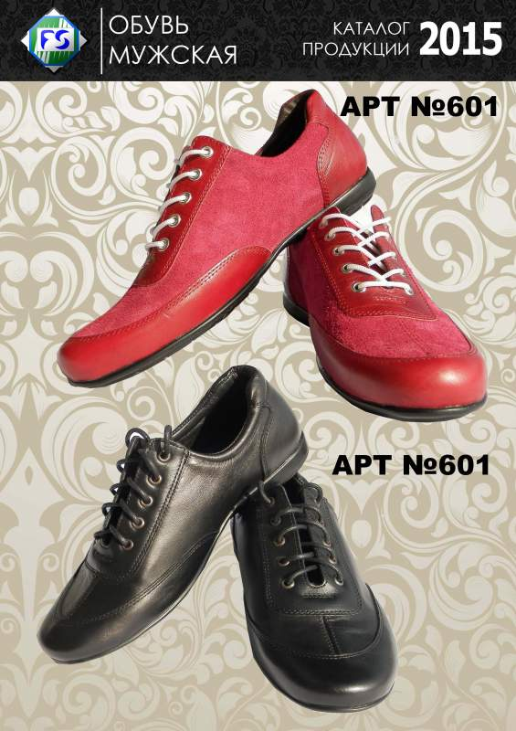 Купить Обувь мужская артикул 601 черные