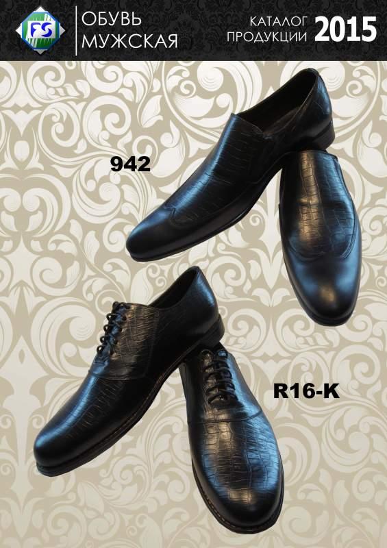 Купить Туфли мужские артикул R16-K черные