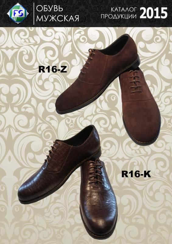Купить Туфли мужские артикул R16-Z коричневые