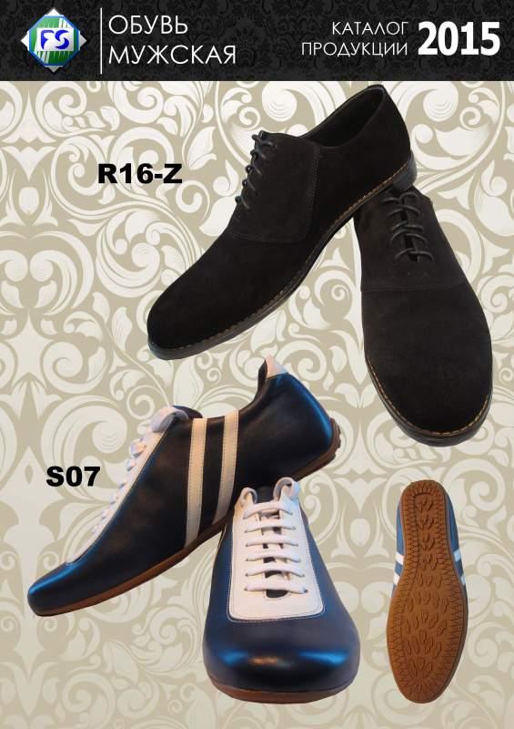 Купить Туфли мужские артикул R16-Z черные