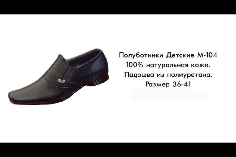 Buy Low shoes children's M-104