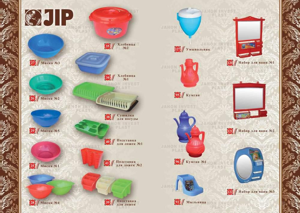 Набор для ванн, для кухни пластмассовые изделия