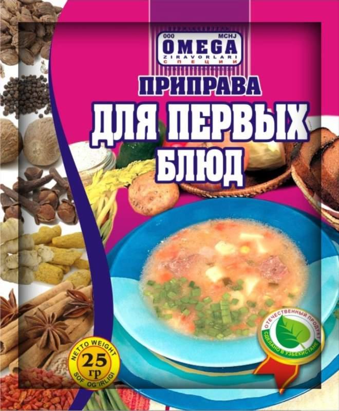 Приправа для Первых блюд
