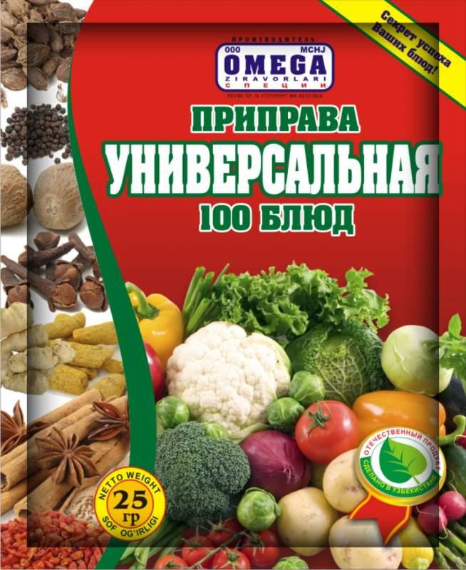 Приправа Универсальная 100 Блюд